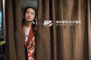 过春天演员黄尧:为演好角色 我在香港尾随女生