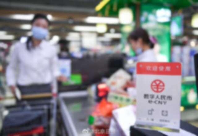 北京数字人民币试点活动来了!北京将发放20万份京彩红包